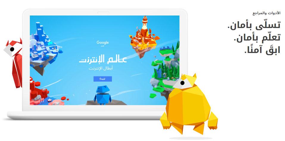 انترنت آمن للأطفال – برنامج برنامج أبطال الإنترنت من جوجل يساعد الأطفال على استعراض الإنترنت بأمان وثقة