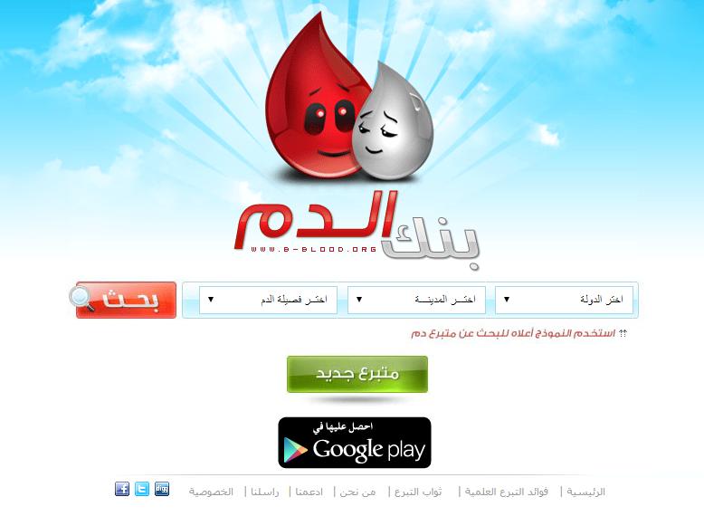 البحث عن متبرع بالدم اونلاين – بنك الدم
