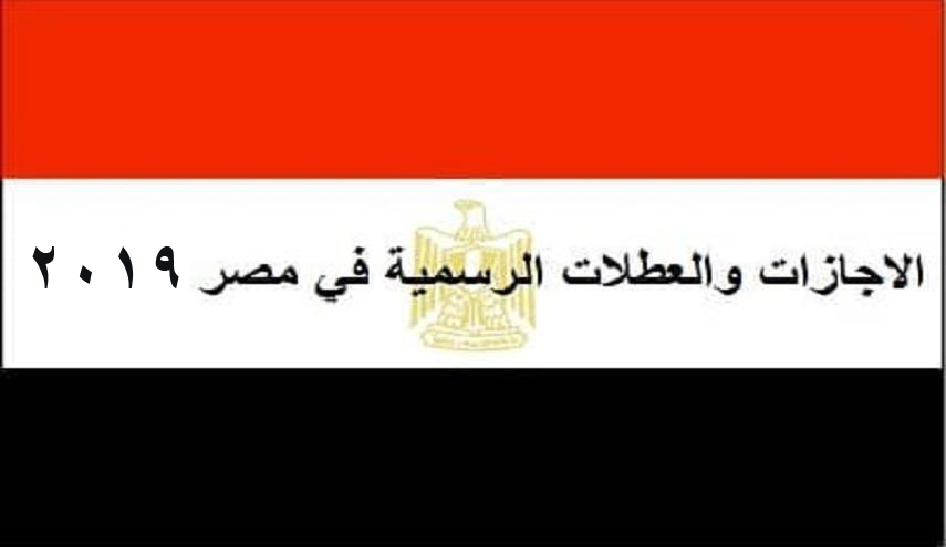 العطلات والأعياد الرسمية 2019 مصر الاجازات الرسمية فى مصر 2019
