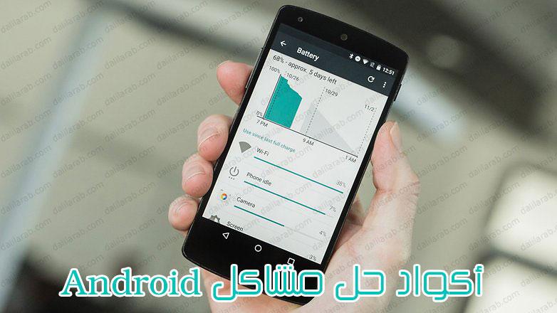 حل جميع مشاكل هاتفك الاندوريد بنفسك أكواد ورموز لفحص الجهاز ومعرفة مكان الخلل في جهازك