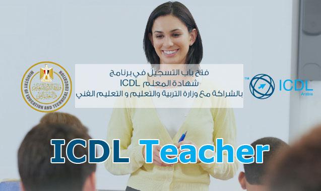 ICDL Teacher